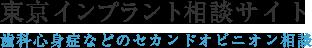 東京インプラント相談サイト