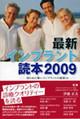 最新インプラント読本2009