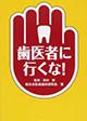 歯医者に行くな 歯科インプラント治療は、皆さんを晴れに出来るか?